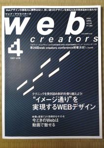 web cewators 2007年4月号