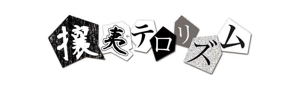 「攘夷テロリズム」ロゴ